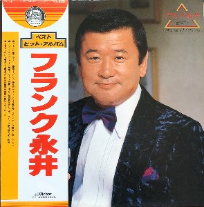 "FRANK NAGAI - BEST HIT ALBUM (OBI') ""有楽町で逢いましょう"""