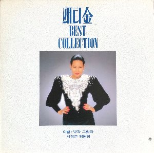 패티김 - BEST COLLECTION