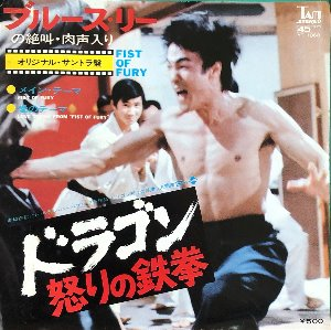 BRUCE LEE - Fist Of Fury (7인지 45rpm)