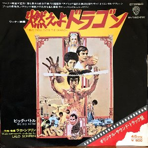 BRUCE LEE - The From Enter The Dragon (7인지 45rpm)