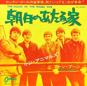 ANIMALS - The House Of The Rising Sun (7인지 45rpm)