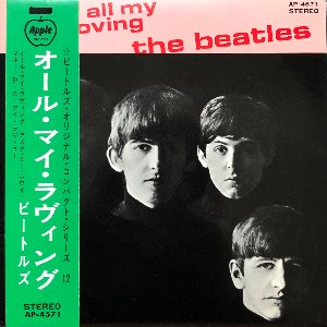 BEATLES - ALL MY LOVING (OBI'/가사지) 7인지 33rpm EP