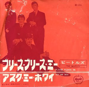 BEATLES - Please Please Me (7인지 싱글/45 RPM)