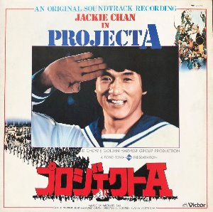 Project A / James Wong Jackie Chan - OST (해설지)