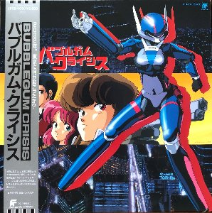 Extreme Beauty Pay BubbleGum Crisis Bubblegum - OST (OBI/해설지)