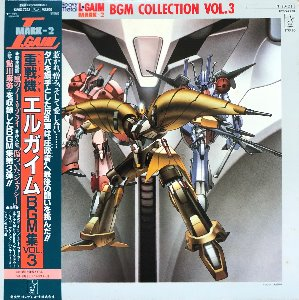 Heavy Aircraft L-Gaim Bgm Set Vol.3 - OST (OBI/2ea 대형포스터)