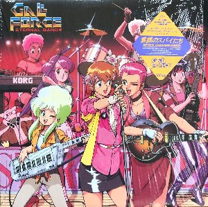 Gall Force Eternal Band - Real face spies (12in 45rpm/가사지)