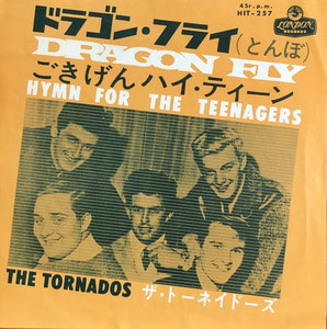 THE TORNADOS - Dragon Fly (7인지 싱글/45 RPM)