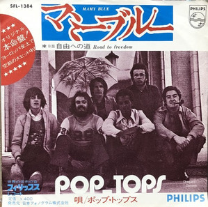 POP TOPS - MAMY BLUE (7인지/45rpm)